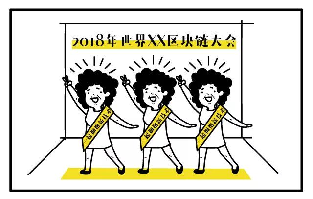 在XX地点举办的「世界区块链大会」,中国大妈们开始进场