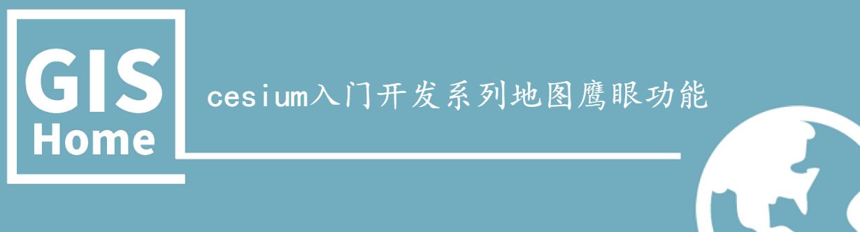 cesium 入门开发系列地图鹰眼功能(附源码下载) - 小专栏