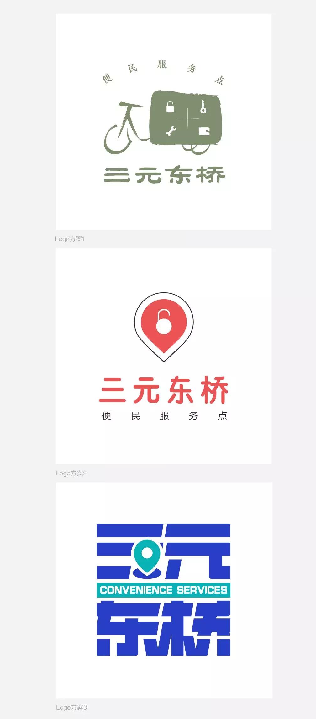 logo方案