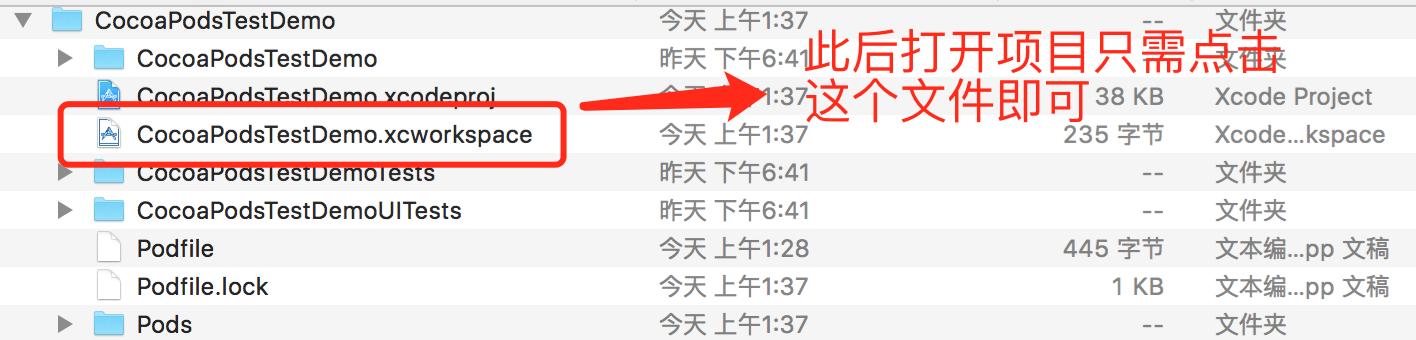 安装 CocoaPods 成功后项目文件变化 .png