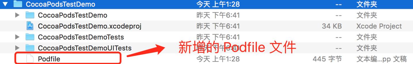 配置文件完成后新增 Podfile 文件 .png
