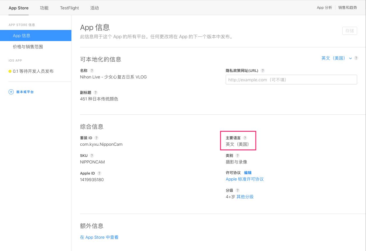AppStoreConnect 国际化