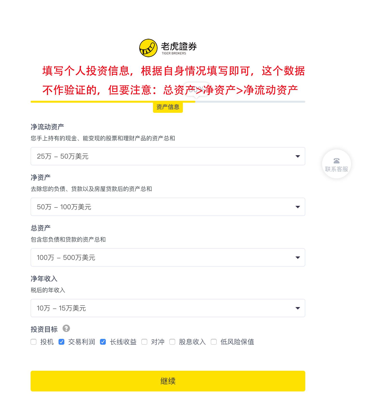 老虎证券开户教程 - 美股、港股开户