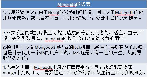 MongoDB的不足
