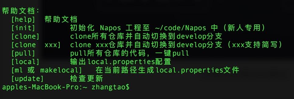 Android, 模块化, 张涛, 开源实验室