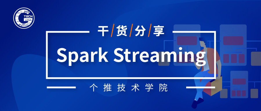 Spark Streaming的优化之路—从Receiver到Direct模式