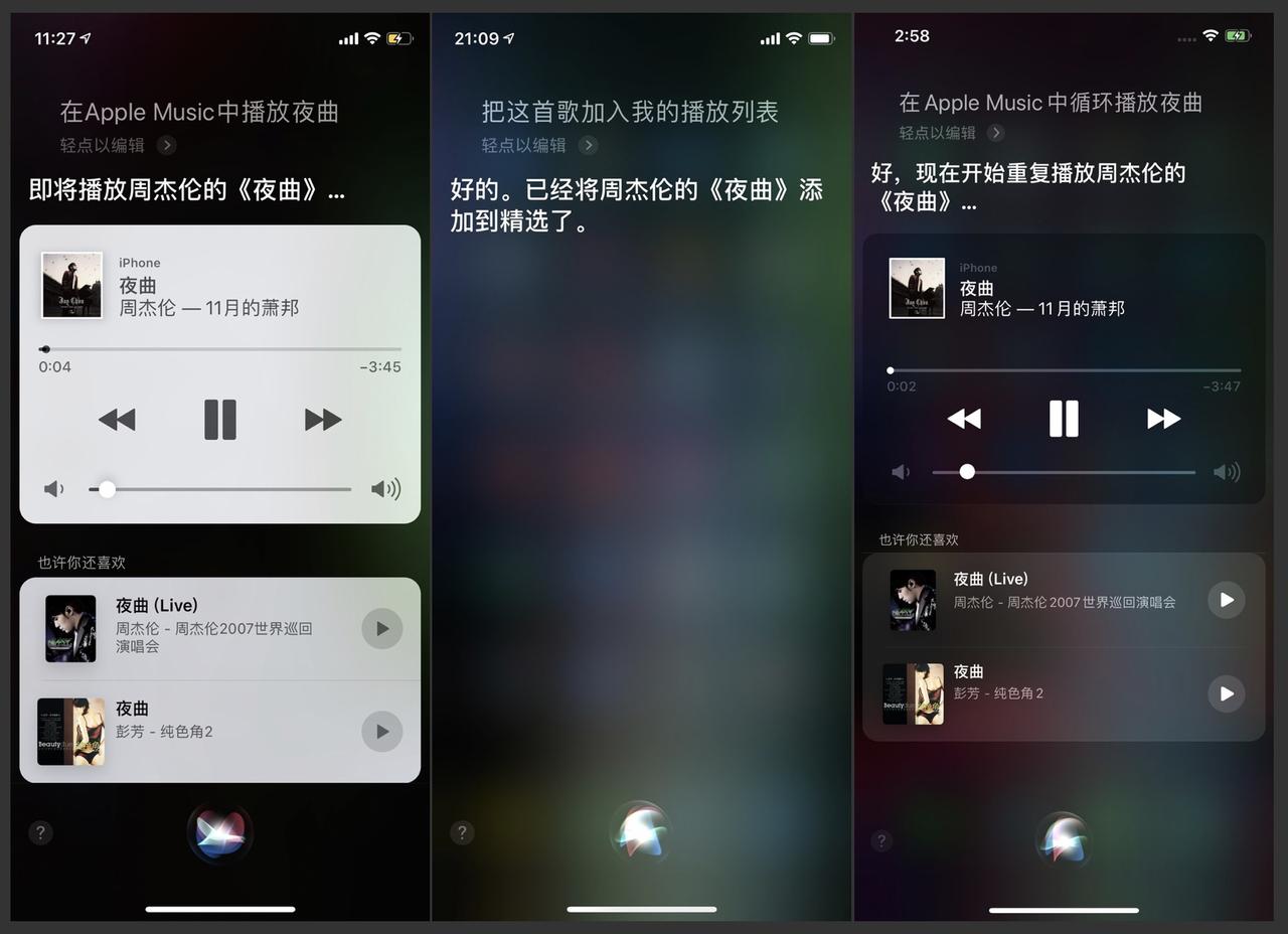 Apple Music 中对 Media Intent 的支持
