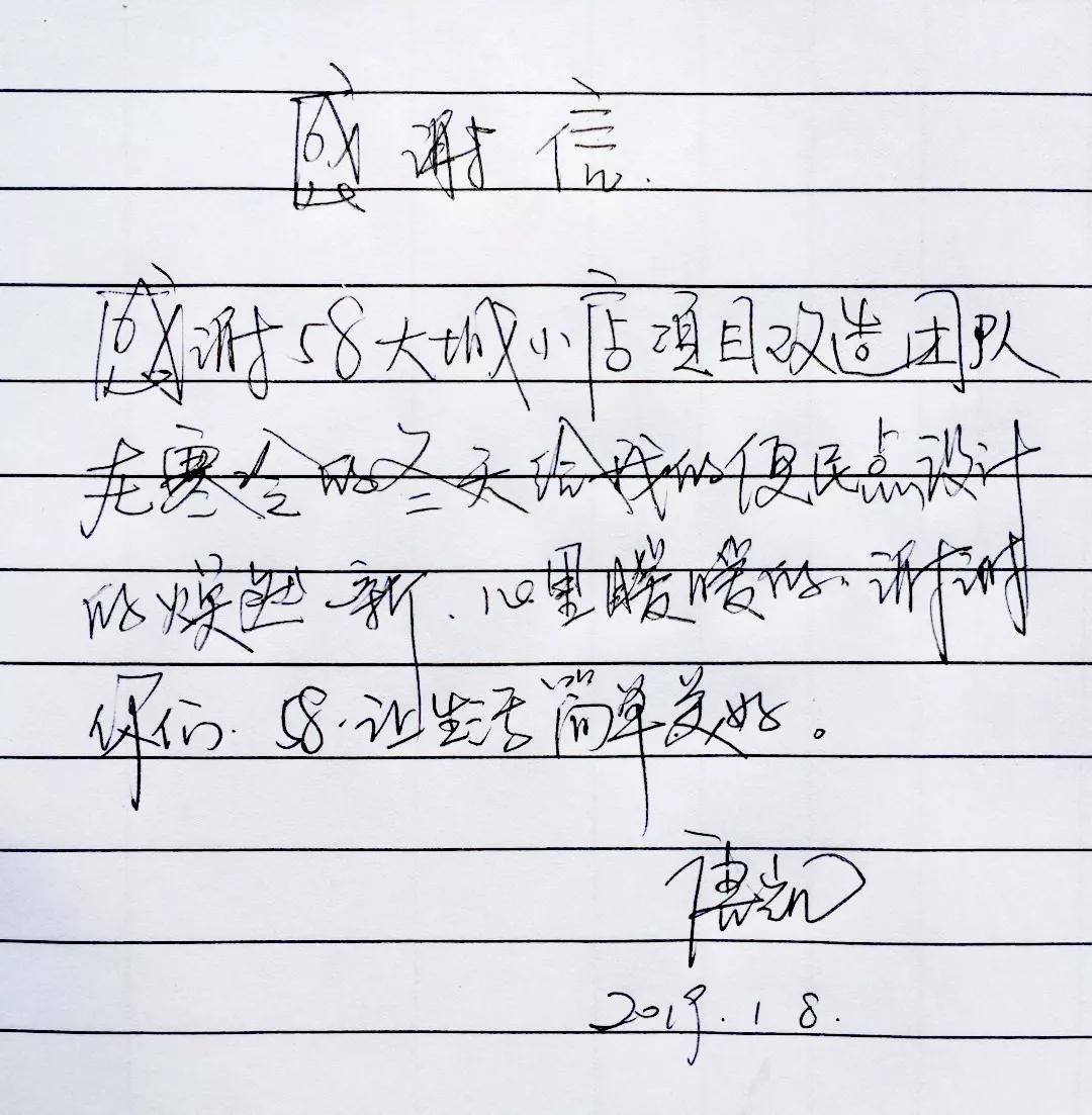 唐师傅为我们写的感谢信