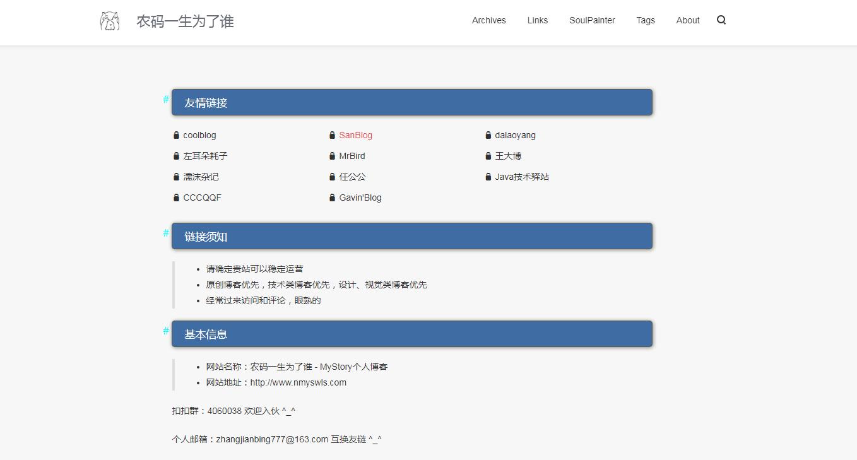 24.博客系统项目开发之友链模块功能实现