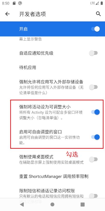 在高版本设备通过开发者选开启自由窗口
