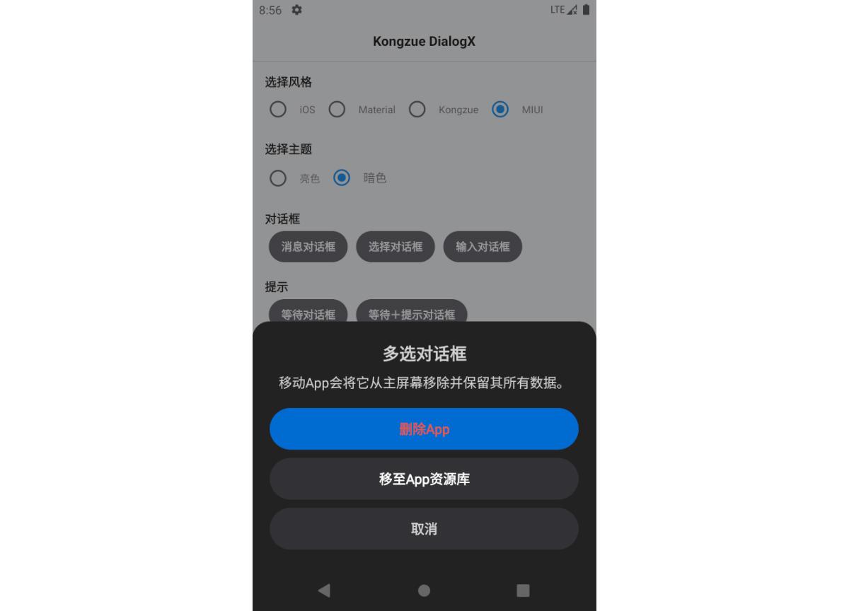 Android API-30底部导航栏沉浸式的一些行为变更
