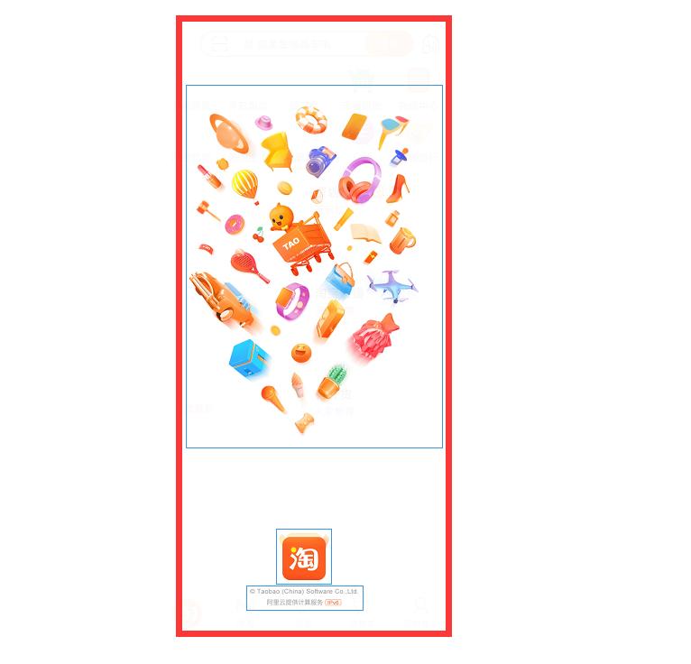 Android 启动页的一些坑-多图杀猫