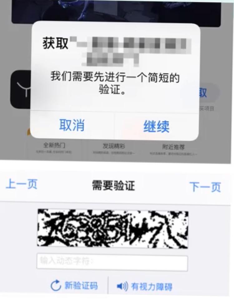 App Store 处罚机制汇总与应对策略