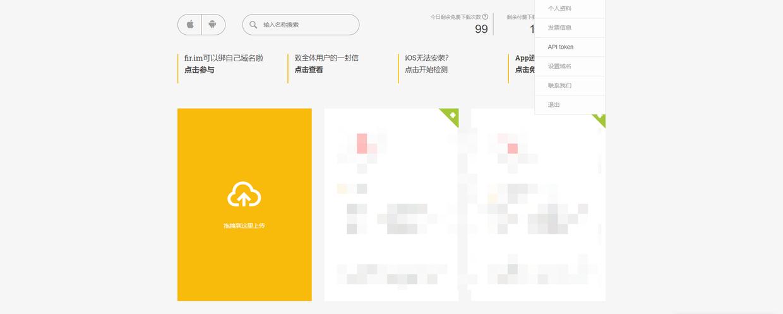 使用KongzueUpdateSDK配合Fir.im完成应用内更新