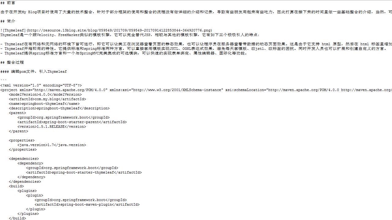 28.博客系统项目开发之文章详情页制作