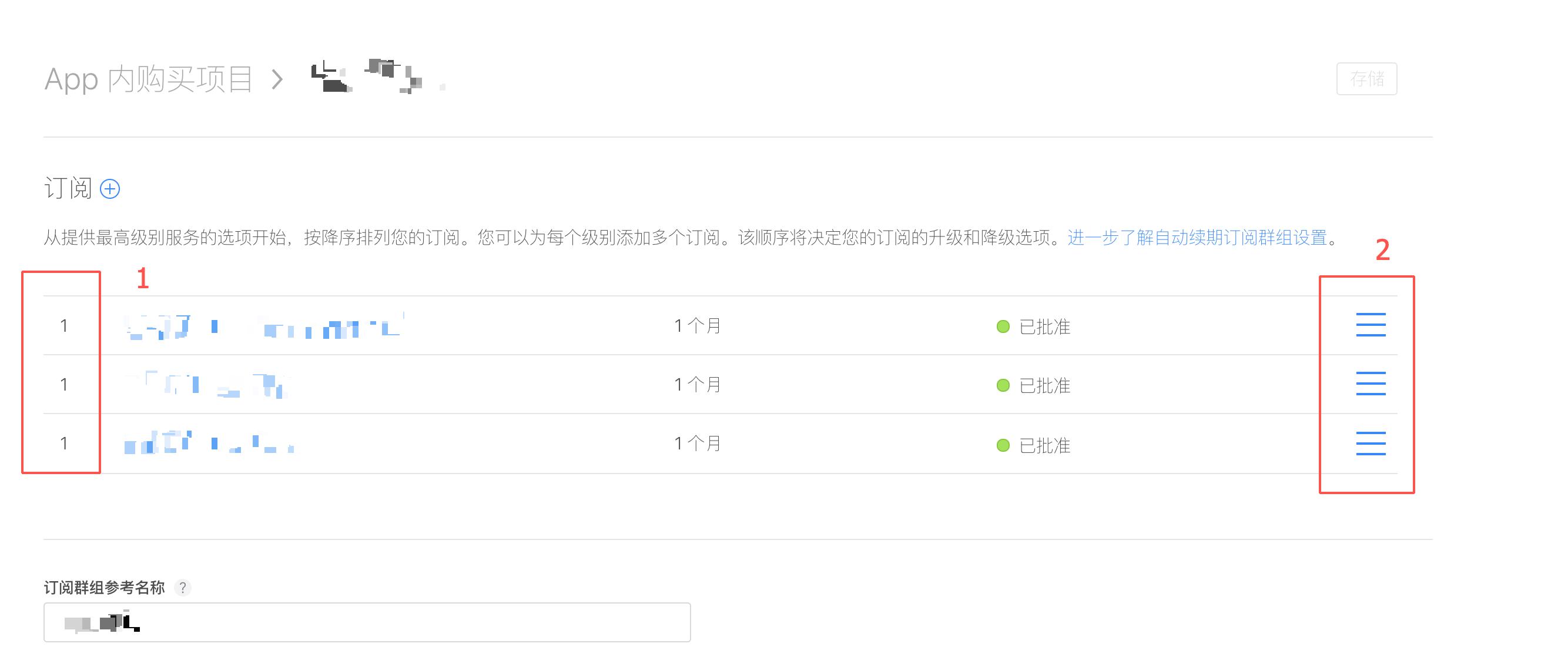 Appstore Connect 上的升降级操作页面