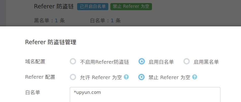 """秋天的第一份""""干货"""" I Referer 防盗链,为什么少了个字母 R?"""