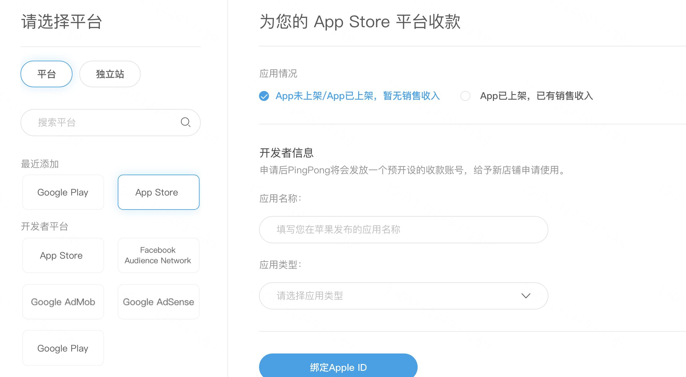 个人开发者App Store收款