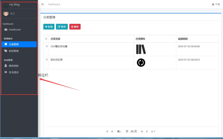 20.博客系统项目开发之标签模块功能实现