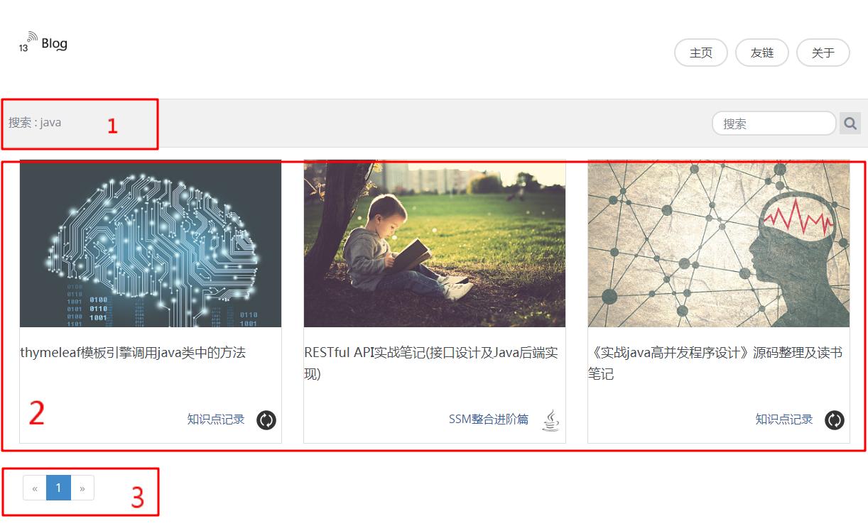 27.博客系统项目开发之搜索页面制作
