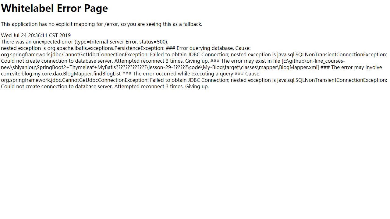 29.博客系统项目开发之错误页面制作