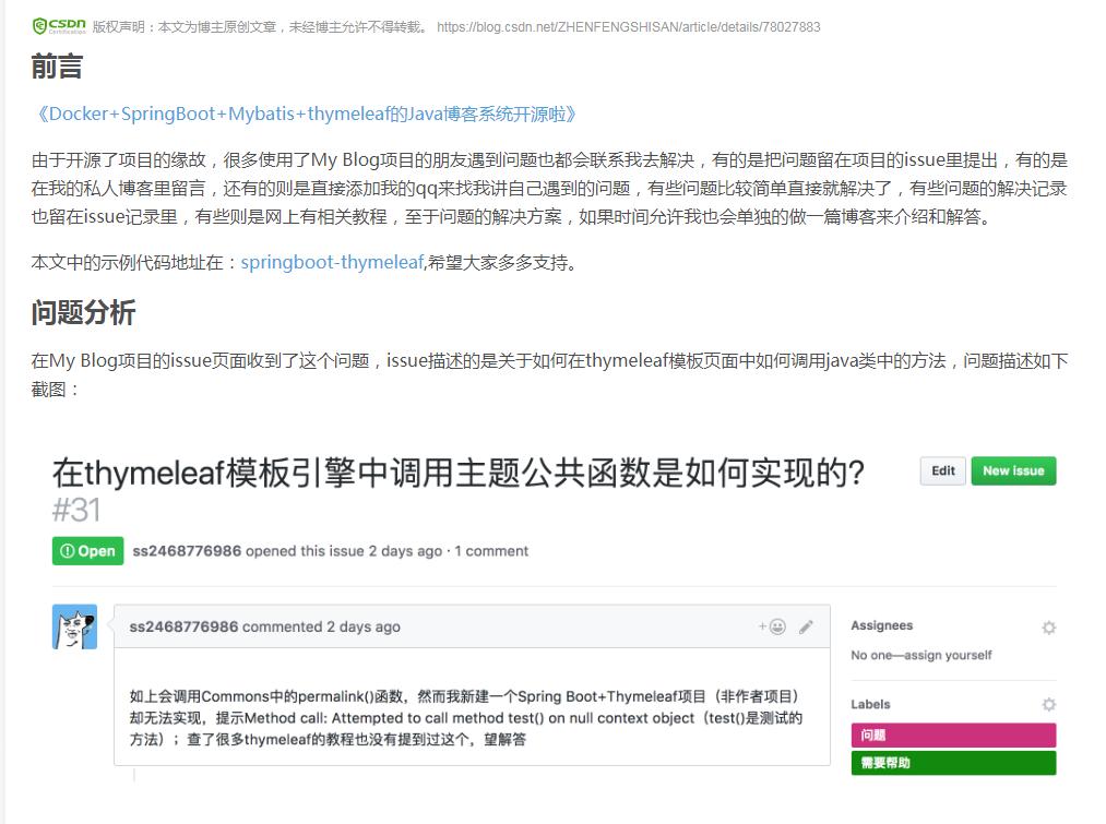 21.博客系统项目开发之文章编辑模块功能实现