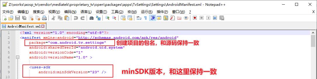 使用Android Studio调试系统应用之TvSettings(一):移植