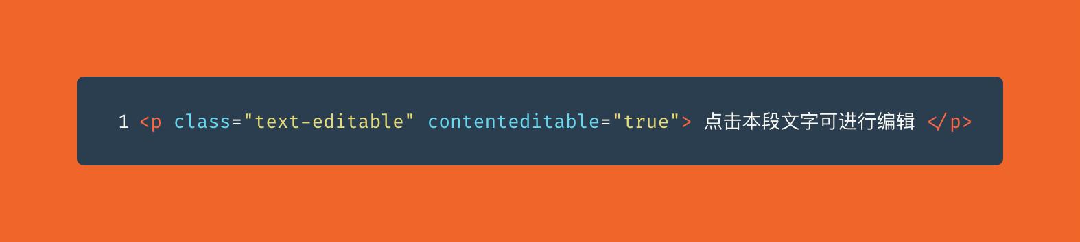 HTML — 让用户也可以编辑✏️页面📄️内容