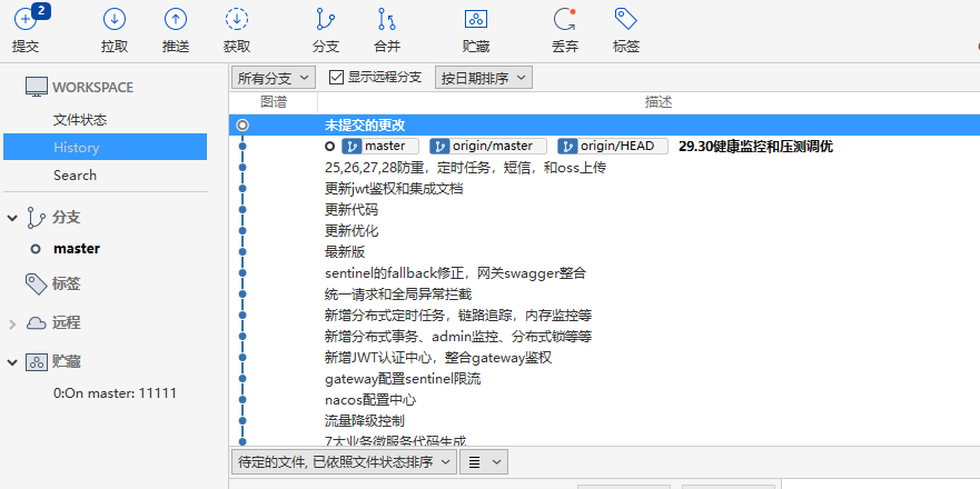 Spring Cloud Alibaba微服务架构实战教程—32版本控制之同时上传到github和gitee