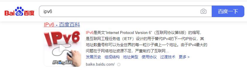 关于 IPv6 国家有大动作啦!快来瞅瞅行动计划都说了什么~