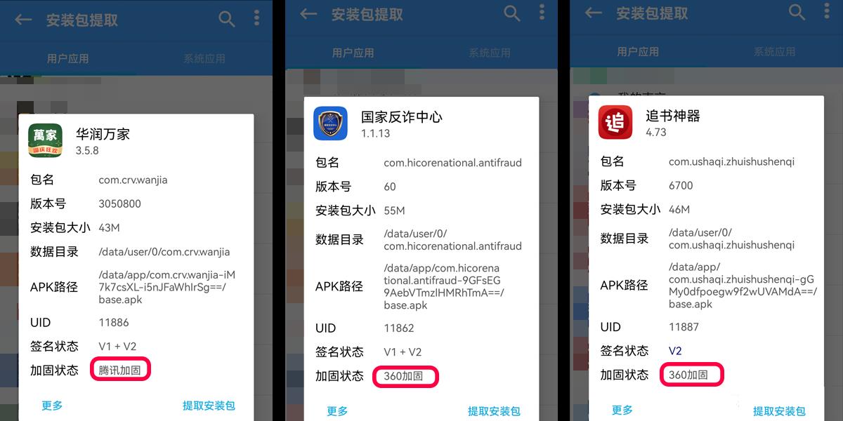 Android【入门级】逆向破解app必备工具