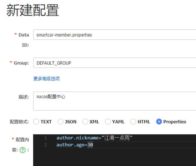 Spring Cloud Alibaba微服务架构实战教程—14持久化和配置中心的打造