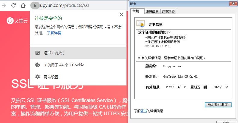 网站使用了有效的 SSL 证书