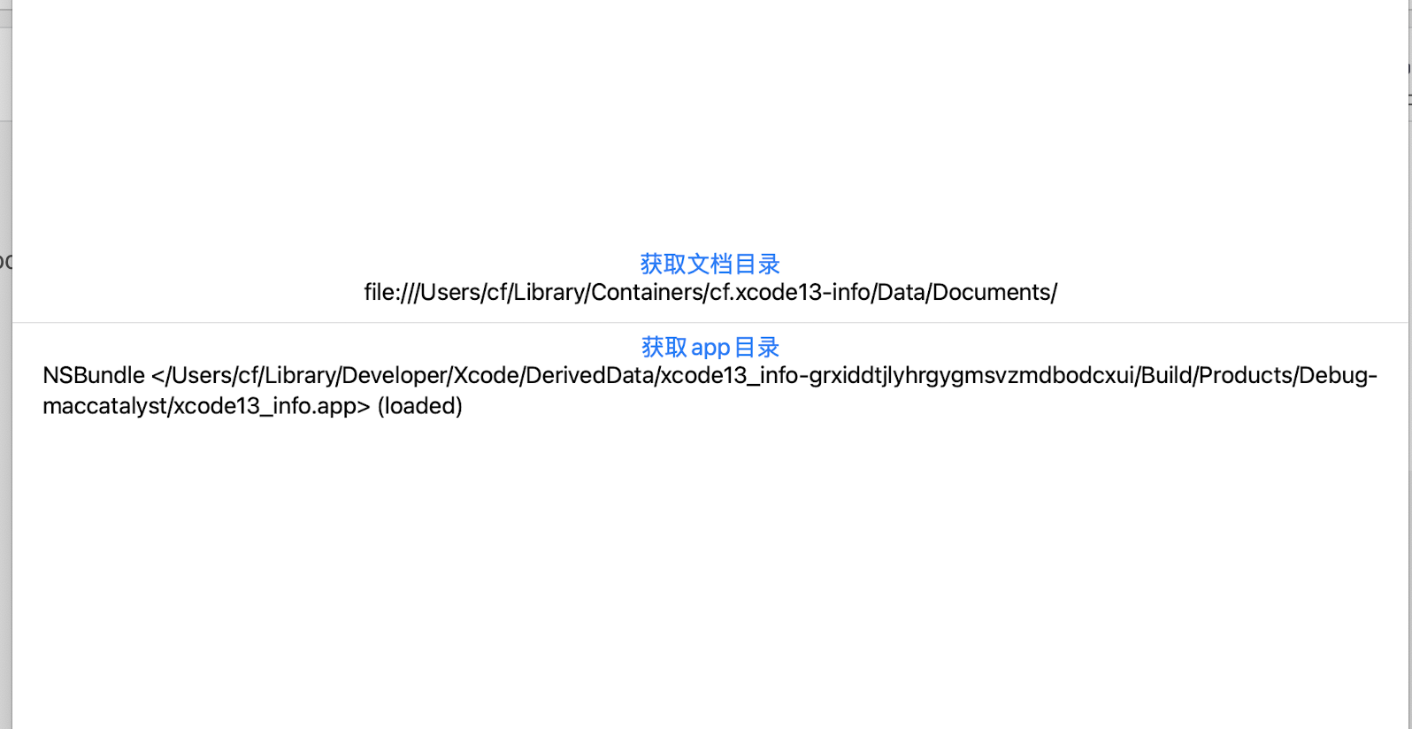 SwiftUI Xcode 13 Product目录消失 如何获取app路径