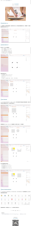 独立开发者如何快速从 0 到 1 设计一款 App 的 Logo —— 绘制图形