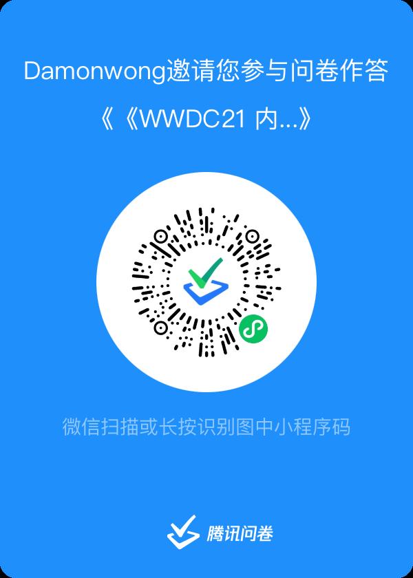 《WWDC21 内参》 作者招募