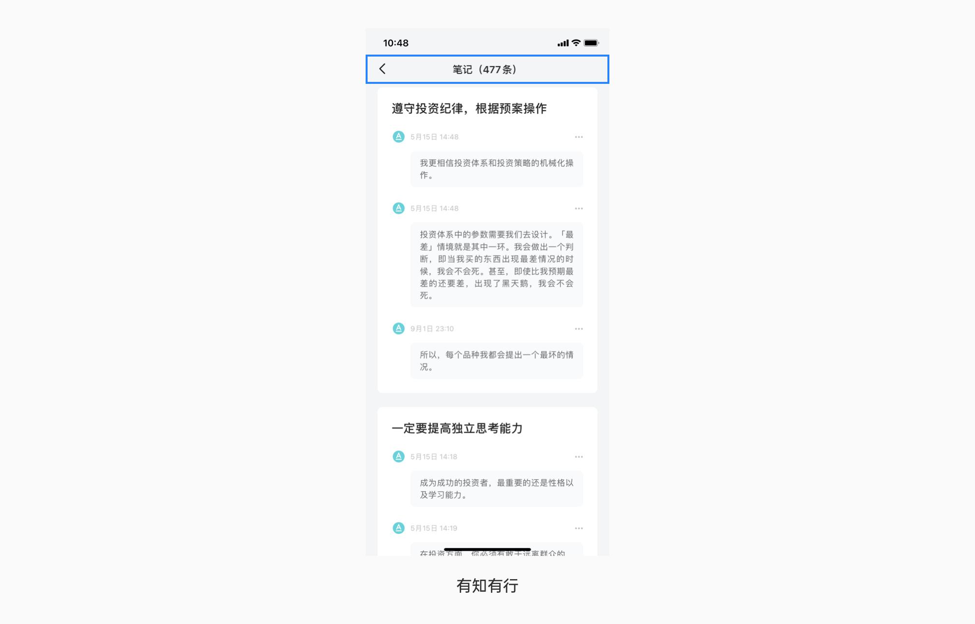 iOS · App 架构 · 导航、许可、设置