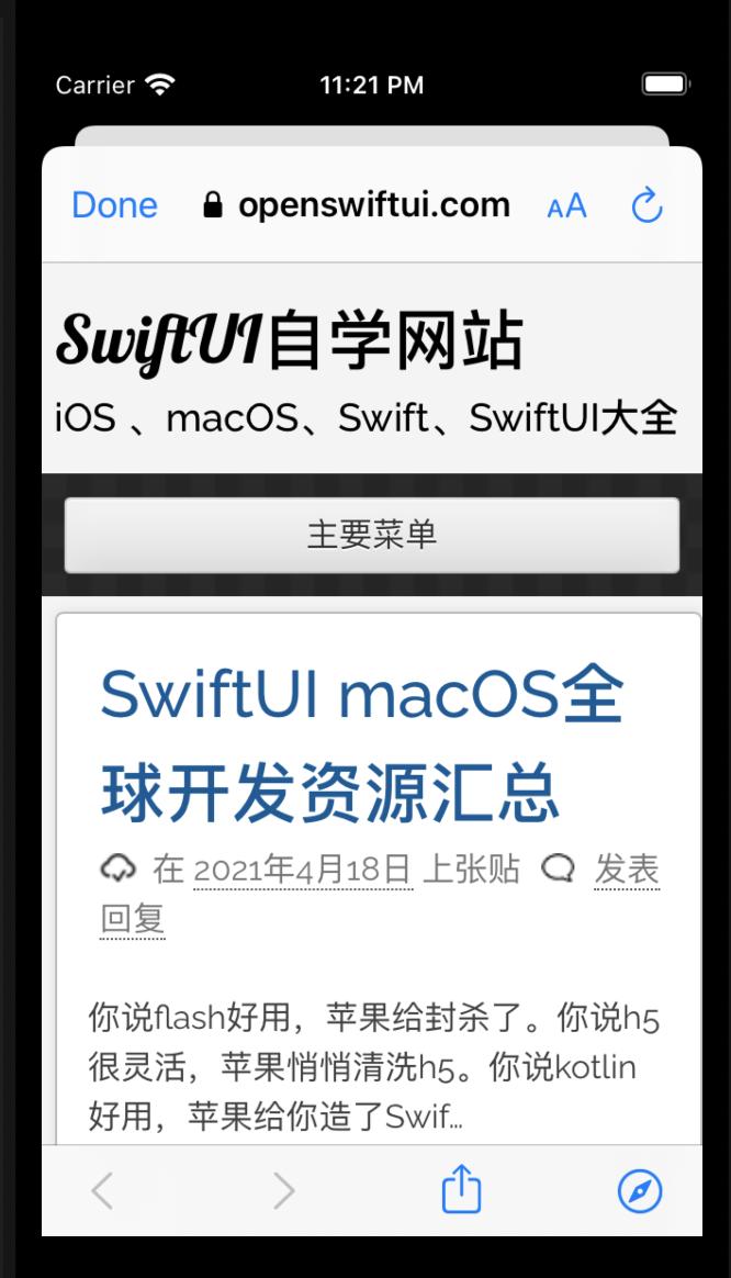 常用UIKit封装为SwiftUI组件