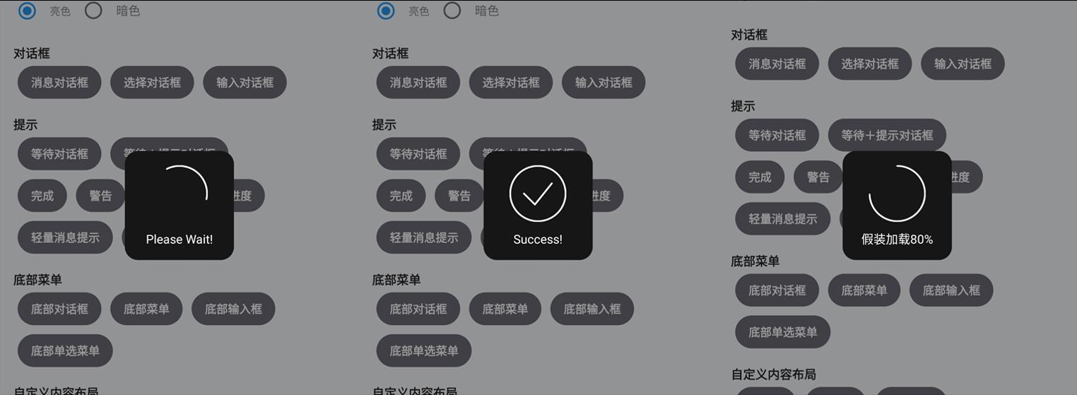 利用DialogX实现传统进度条对话框效果