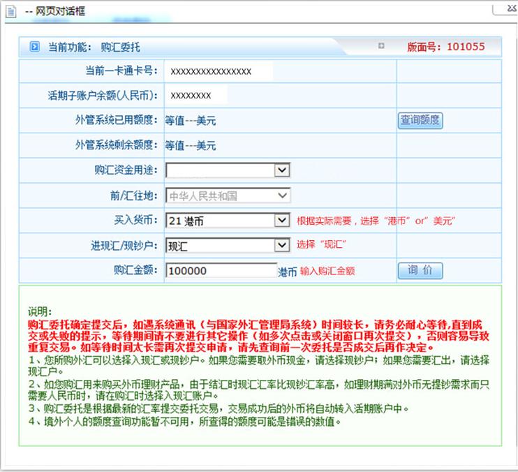 富途证券 美股、港股入金 - 内地招行汇款到香港招行