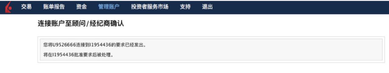 关联IB 账户 - 老虎期货 - 国际期货交易