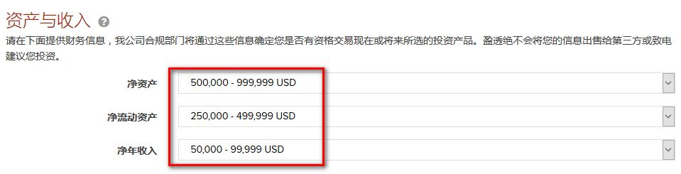 盈透证券美股开户教程
