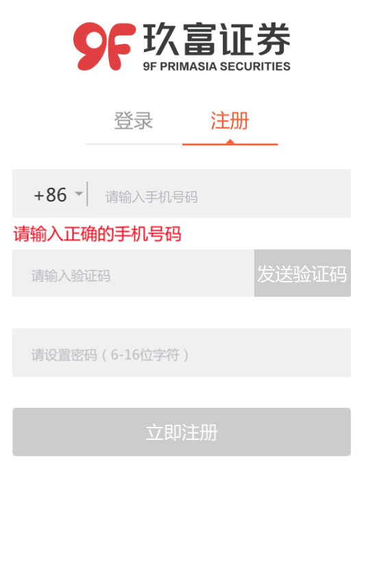 玖富证券 - 港美股开户教程