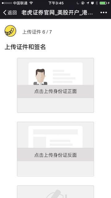 美股开户 - 老虎证券开户