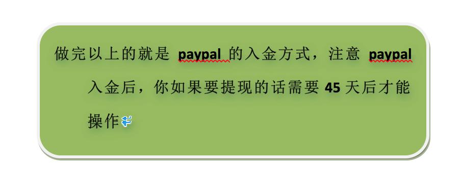 美鹰证券入金教程 - Paypal入金方式