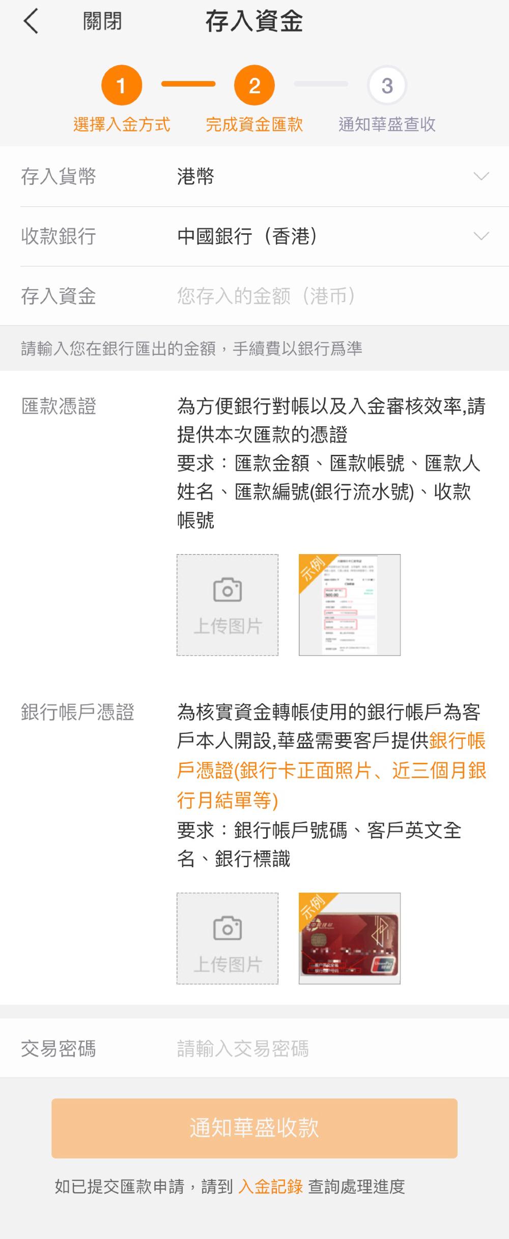 华盛通 美股、港股入金 - 中银香港(网银转帐)