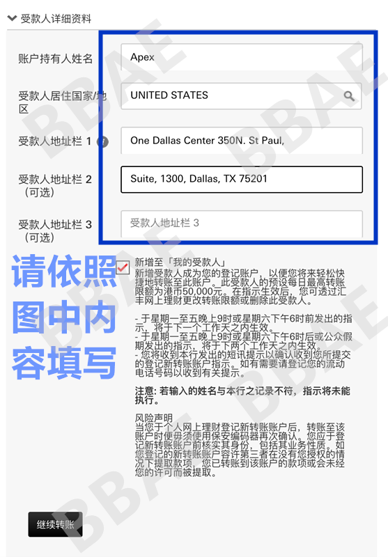 美股、港股入金 - 汇丰银行香港入金指南