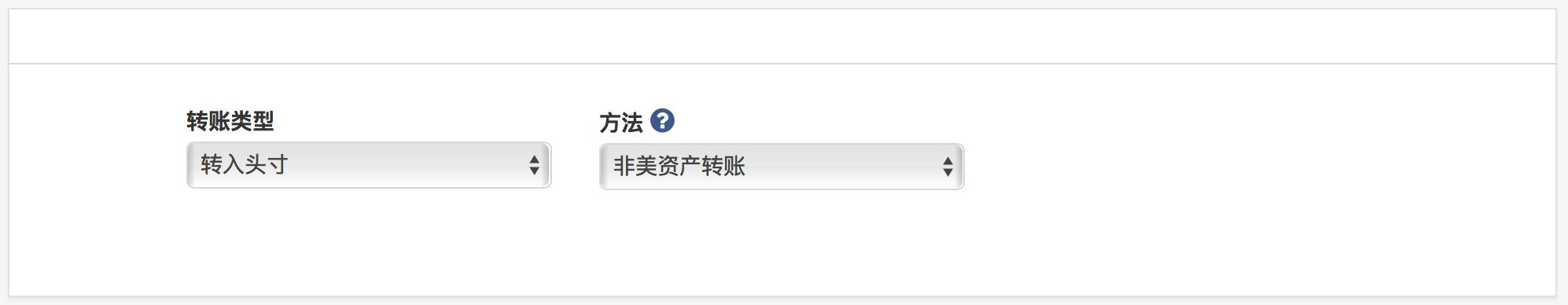 招行香港转户到雪盈证券