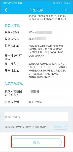 盈立证券 - 大陆建设银行 美股、港股入金教程