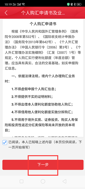 友信证券 - 中信银行 美股、港股入金教程